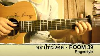 อย่าให้ฉันคิด - Room 39 Fingerstyle Guitar Cover By Toeyguitaree (TAB)