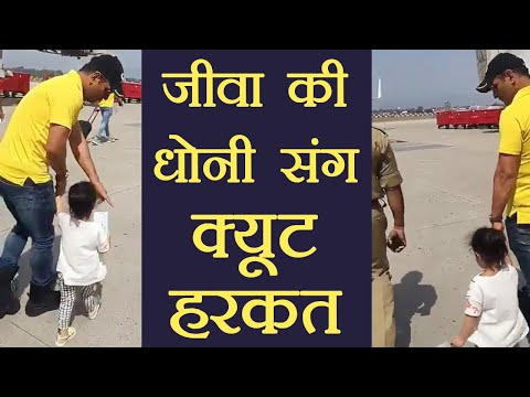 IPL 2018: Ziva Dhoni's CUTE incident at Airport with MS Dhoni will SHOCK You | Video |वनइंडिया हिंदी