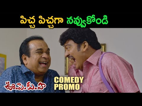 U PE KU HA Movie Comedy Promo || Latest Telugu Movie 2018 - Sakshi Chowdary