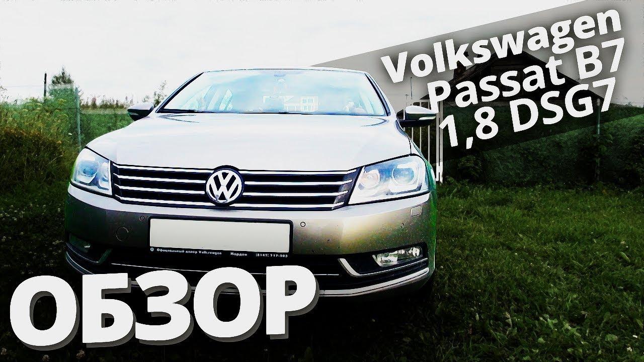 Volkswagen Passat B7 1,8 AT DSG7 / Обзор авто 700-800 тысяч рублей .