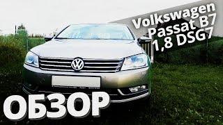 Volkswagen Passat B7 1,8 AT DSG7 Обзор авто 700-800 тысяч рублей ТИХИЙ