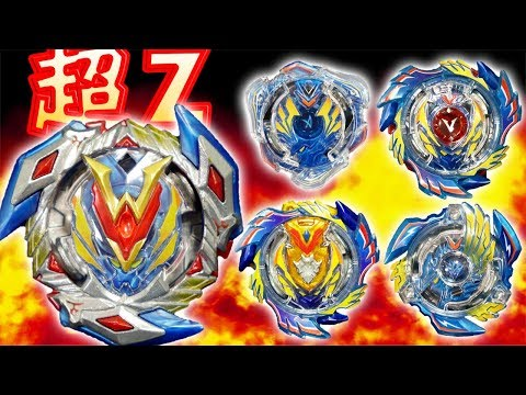 ベイブレードバースト超Z ウイニングヴァルキリーvs歴代ヴァルキリー対決!したら意外な結果に! Beyblade Burst Cho-Z Winning Valkyrie vs