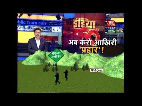 इंडिया 360 | जम्मू में Sunjuwan आर्मी कैंप आतंकी हमला; Commando Operation में एक आतंकी ढेर