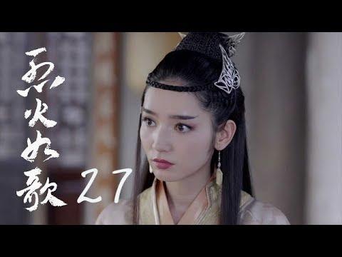 烈火如歌   The Flame's Daughter 27(迪麗熱巴,張彬彬等主演) - YouTube