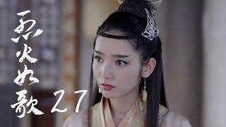 烈火如歌 | The Flame's Daughter 27(迪麗熱巴、周渝民、張彬彬等主演)