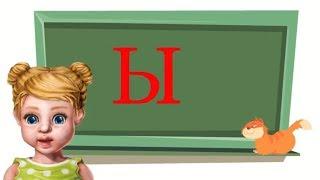 Урок 9. Учим букву Ы. Учимся читать слова и предложения с Юляшкой и котом Тишкой.