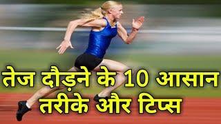 Running Tips ये 10 तरीके आपको बिना दर्द के दौड़ने में करेंगे मदद |  increase running stamina