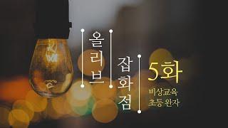 예비 초등생 선행학습지 비상교육 '초등 완자&#…