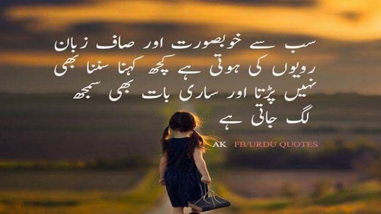 heart touching urdu quotations best urdu quotations about life