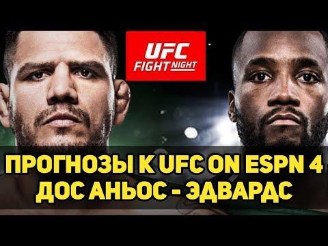 В ТЕХАСЕ БУДЕТ ЖАРКО! Прогнозы к UFC on EPSN Рафаэль Дос Аньос - Леон Эдвардс