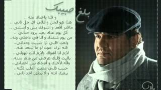 حسين الجسمي   بلغ حبيبك ayman