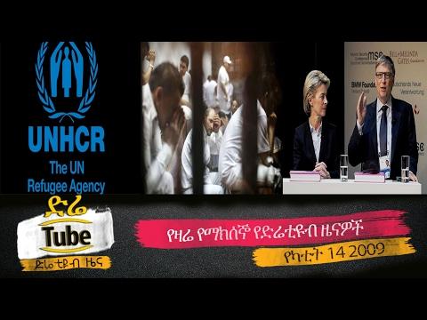 Ethiopia - The Latest Ethiopian News From DireTube Feb 21 2017