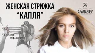Женская стрижка КАПЛЯ на средние волосы WOMEN HAIRCUT 2020