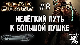 Хоррор-Игры   Dead Space - #8 - Макс Леоне