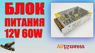 Блок питания 12V 60W . Распаковка с Aliexpress(Ссылка на Блок питания: http://j.mp/1EfBphZ Покупал LED RGB 5050 набор здесь http://bit.ly/1RXjDX0 Отличный блок питания для устройс..., 2015-08-25T09:20:11.000Z)