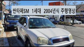 싼타페 1세대 2004년식 디젤 주행영상