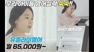 유플라이영어   이애랑님 수업후기 인터뷰