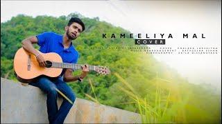kameeliya-mal-kithsiri-jayasekara-cover-version-chalaka-lakshitha