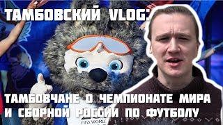 Тамбовчане о чемпионате мира и сборной России по футболу