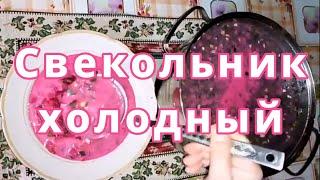 Рецепт очень простого, но очень вкусного свекольника!!!