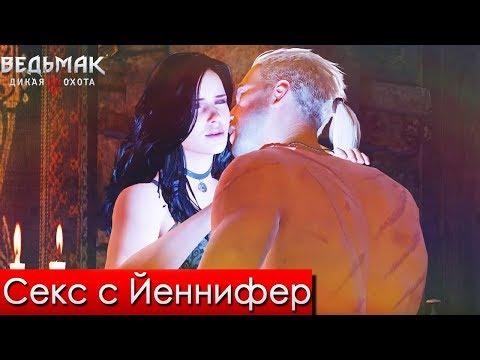 Ведьмак 3 Дикая Охота  #43 - Секс с Йеннифер [18+]