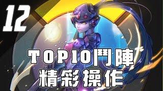 Top10 鬥陣精彩操作 #12 | 神級奪命女一人軍團虐出心理陰影