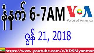 VOA Burmese News, Morning June 21, 2018