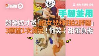 超強貓奴爸手腳並用「雙手抱女兒+兩腳拍2隻胖貓」3個願望1次滿足|寵物
