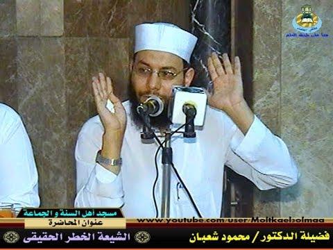 الشيعة الخطر الحقيقى - للدكتور / محمود شعبان