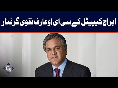 abraaj-founder-arif-naqvi,-managing-partner-arrested-on-fraud-charges
