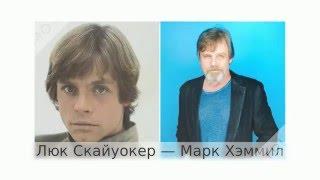 Звездные Войны актеры тогда и сейчас Сравни!