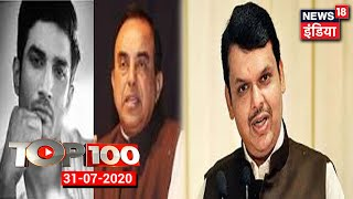 TOP 100 | Subramanian Swamy ने PM को लिखी चिट्ठी | Sushant केस पर Devendra Fadnavis ने CBI की मांग