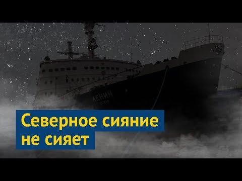 Мурманск познавательный: ледокол