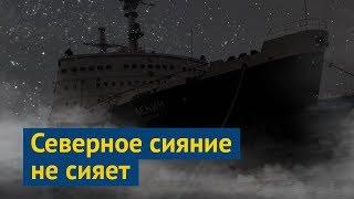 Мурманск познавательный: ледокол и северное сияние