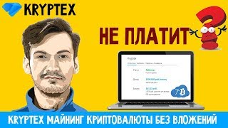 Kryptex НЕ ПЛАТИТ? | Майнинг криптовалюты