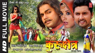 EK AUR KURUKSHETRA | FULL MOVIE IN HD | BHOJPURI FILM | Feat. PAWAN SINGH, MONALISA | HamaarBhojpuri
