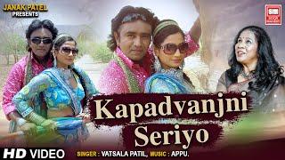 Kapadvanjni Seriyo Ma - Gujarati Roamntic Song - Parthiv Gohil , Vatsala Patil - Soormandir
