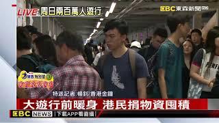 最新》周末夜反送中港民自發到立法會天橋上表訴求