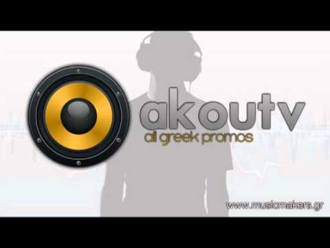 ★ Ominus ft Alkmini   Kauto Kalokairi
