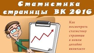 как посмотреть статистику страницы ВКонтакте в НОВОМ ДИЗАЙНЕ , 2016