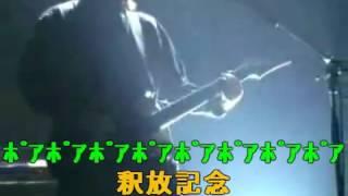 押尾学 LIV 【ニコ生】fake star 押尾学 検索動画 30