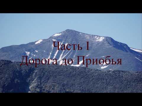 Приполярный Урал 2016  Лето  Дорога до Приобья