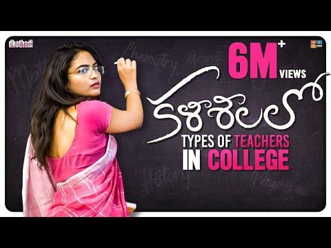 Kalashalalo - Types Of Teachers In College || Dhethadi || Tamada Media