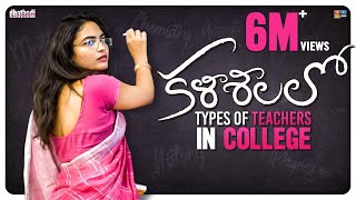 Kalashalalo - Types of Teachers In College || Dhethadi