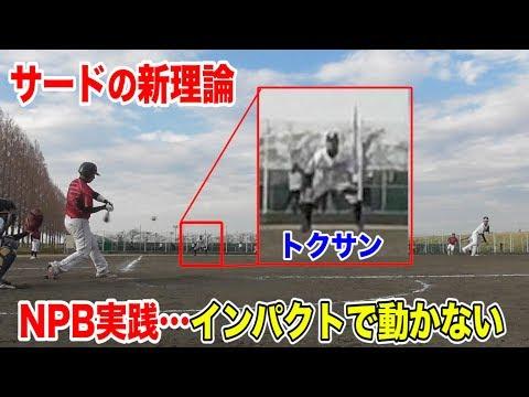 新しい守備理論…インパクトの瞬間サードは動くな!DeNA宮崎から学んだ守備の極意!