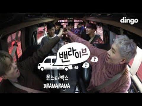 몬스타엑스 MONSTAX - 드라마라마 DRAMARAMA [밴라이브] VanLive