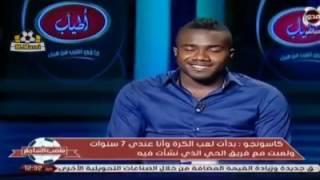 كاسونجو بيقلد أيمن الكاشف و محمد عفيفي