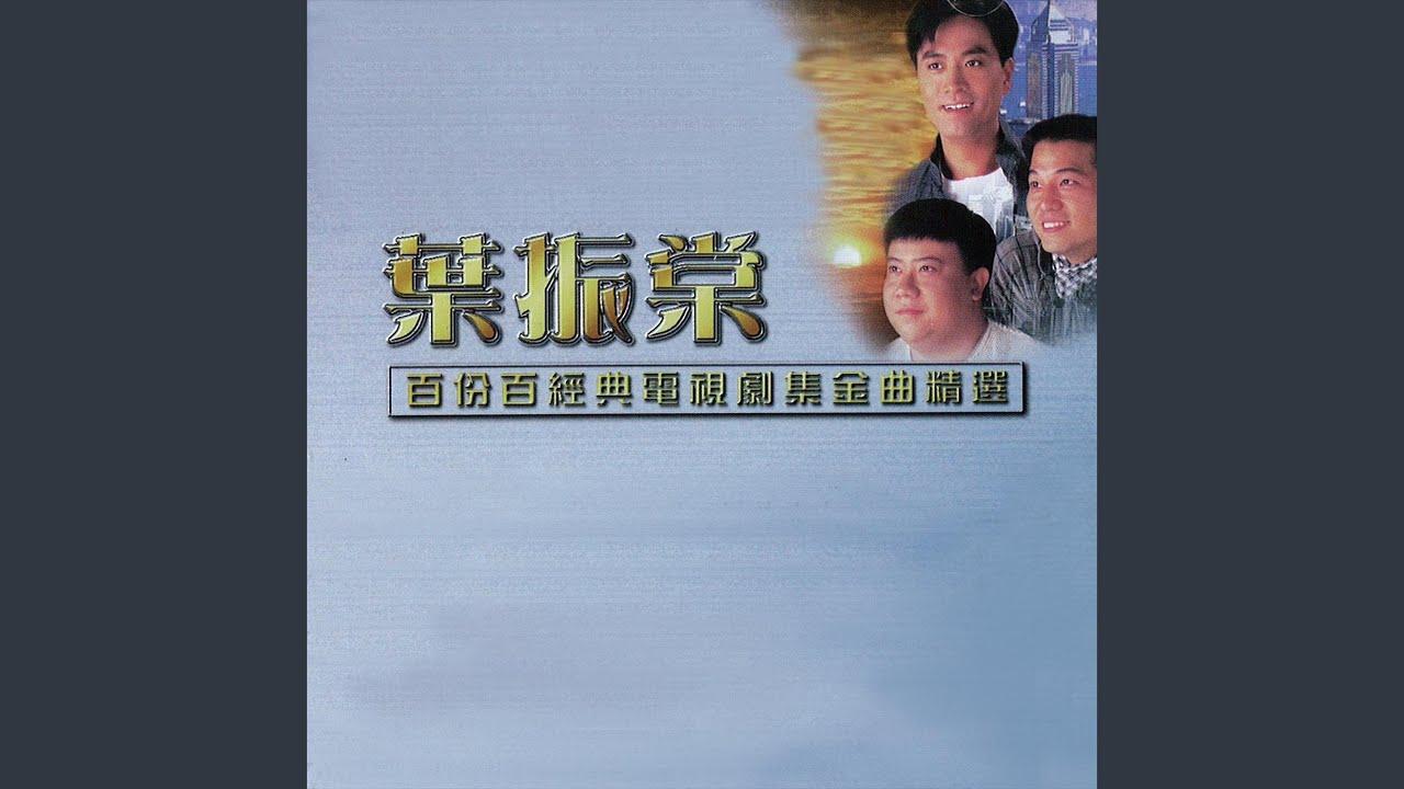 新變色龍 (亞洲電視劇「新變色龍》主題曲) - YouTube