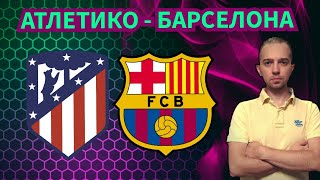 Атлетико Барселона прогноз Испания Примера Бесплатный прогноз на футбол