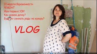 VLOG 7 месяцев беременности. УЗИ беременной  Буду ли снимать роды на камеру? Как назовем дочку?